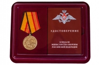 Памятная медаль За участие в военном параде в ознаменование 75-летия Победы в ВОВ - в футляре
