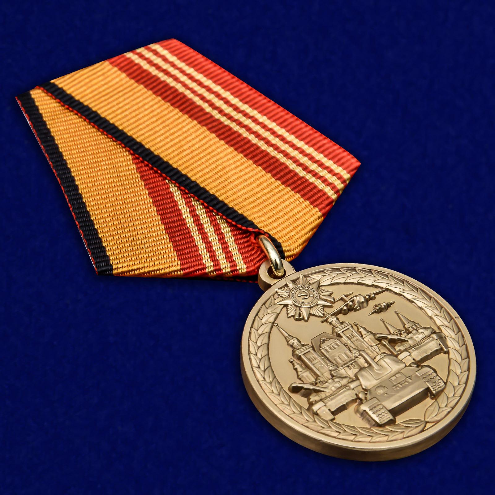 Памятная медаль За участие в военном параде в ознаменование 75-летия Победы в ВОВ - общий вид