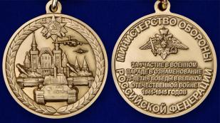 Памятная медаль За участие в военном параде в ознаменование 75-летия Победы в ВОВ - аверс и реверс