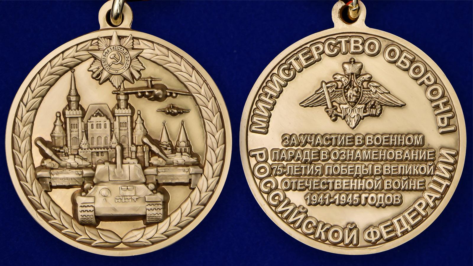 Памятная медаль За участие в военном параде в ознаменование 75-летия Победы в ВОВ МО РФ - аверс и реверс