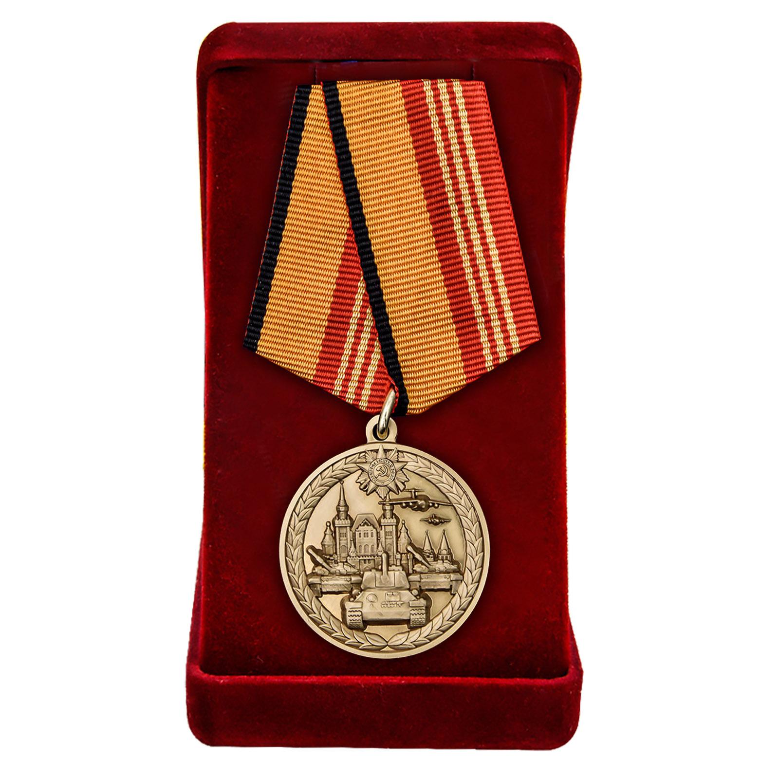 Купить памятную медаль За участие в военном параде в ознаменование 75-летия Победы в ВОВ МО РФ по лучшей цене