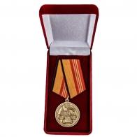 Памятная медаль За участие в военном параде в ознаменование 75-летия Победы в ВОВ МО РФ - в футляре