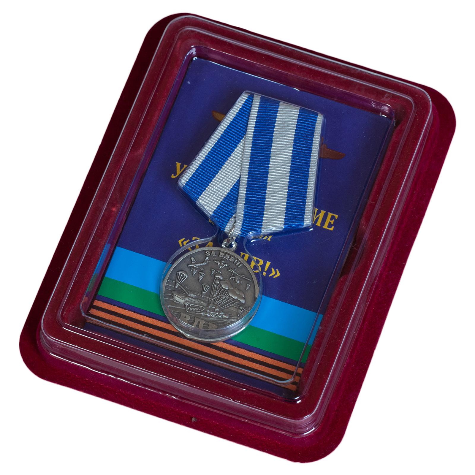 Памятная медаль За ВДВ! в бордовом футляре - в футляре