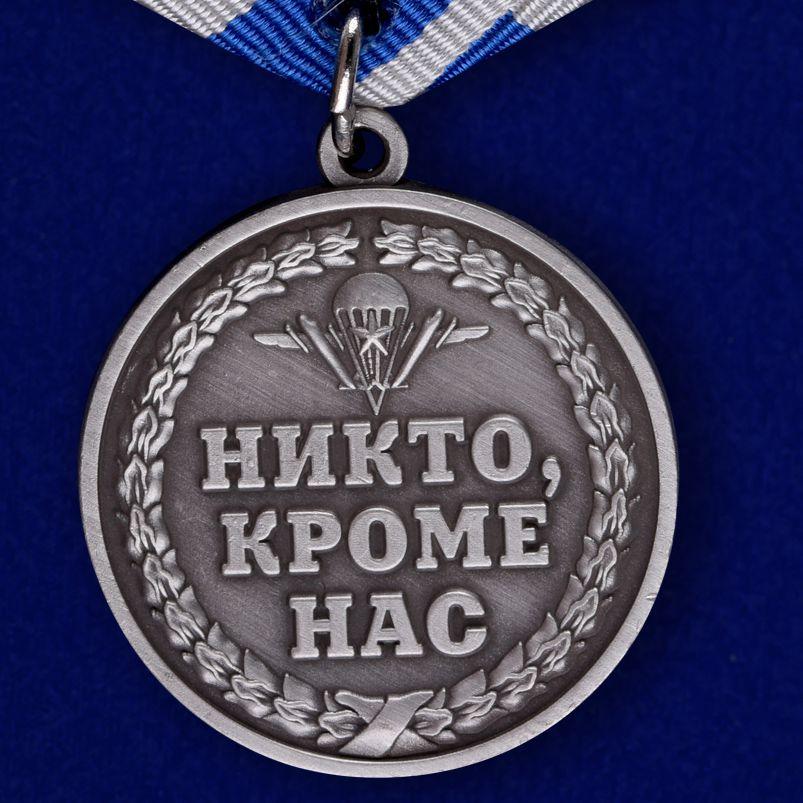 Памятная медаль За ВДВ! в бордовом футляре