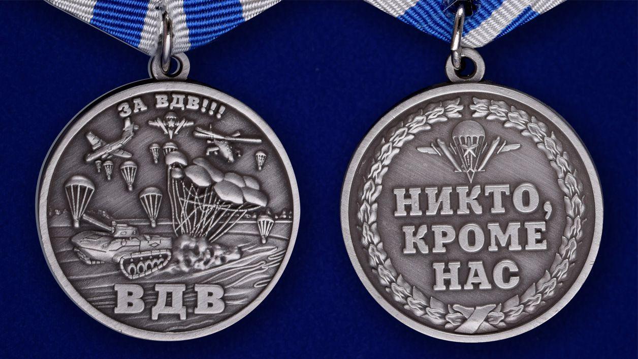 Памятная медаль За ВДВ! в бордовом футляре - аверс и реверс