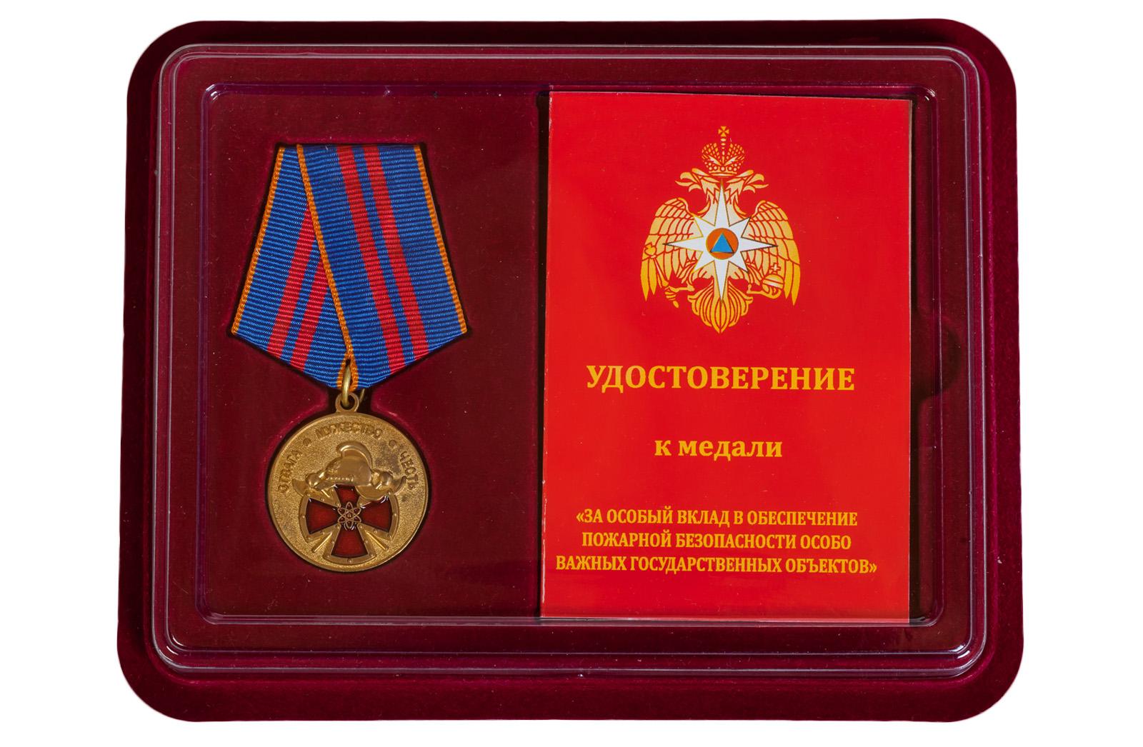 Купить медаль За вклад в пожарную безопасность государственных объектов с доставкой
