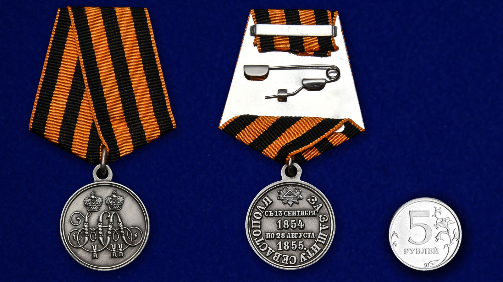 Памятная медаль За защиту Севастополя 1854-1855 гг - сравнительный вид