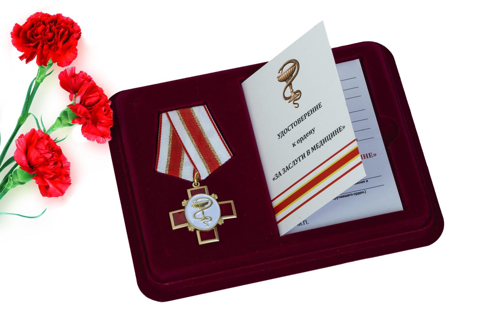 Купить памятную медаль За заслуги в медицине по экономичной цене