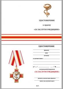 Памятная медаль За заслуги в медицине - удостоверение