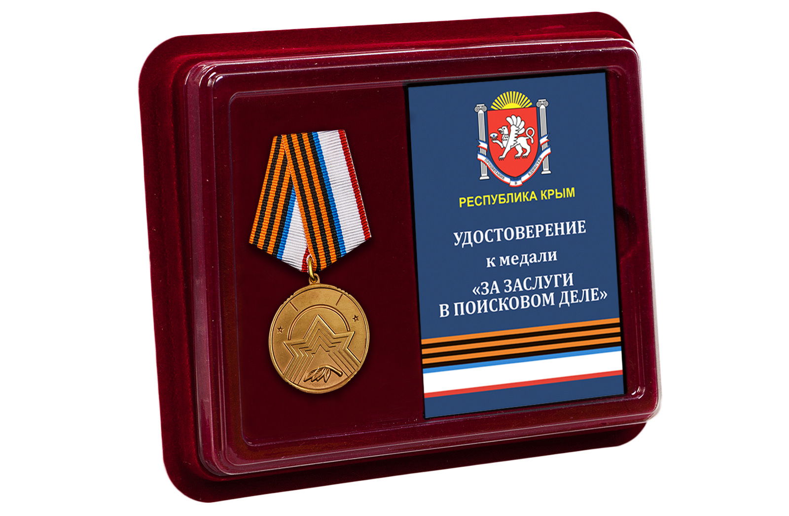 Купить медаль За заслуги в поисковом деле (Республика Крым) выгодно в подарок