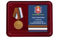 Памятная медаль За заслуги в поисковом деле (Республика Крым)
