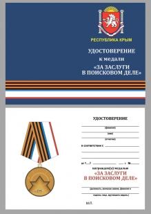 Памятная медаль За заслуги в поисковом деле (Республика Крым) - удостоверение