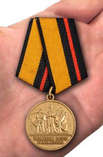 Памятная медаль За заслуги в увековечении памяти погибших защитников Отечества - вид на ладони