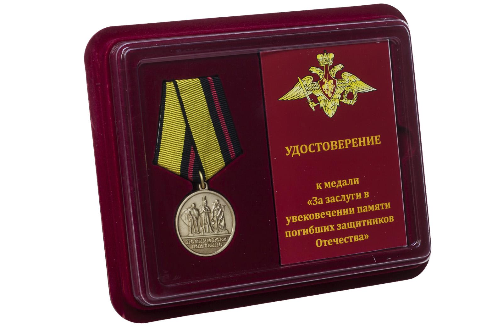 Купить памятную медаль За заслуги в увековечении памяти погибших защитников Отечества в подарок