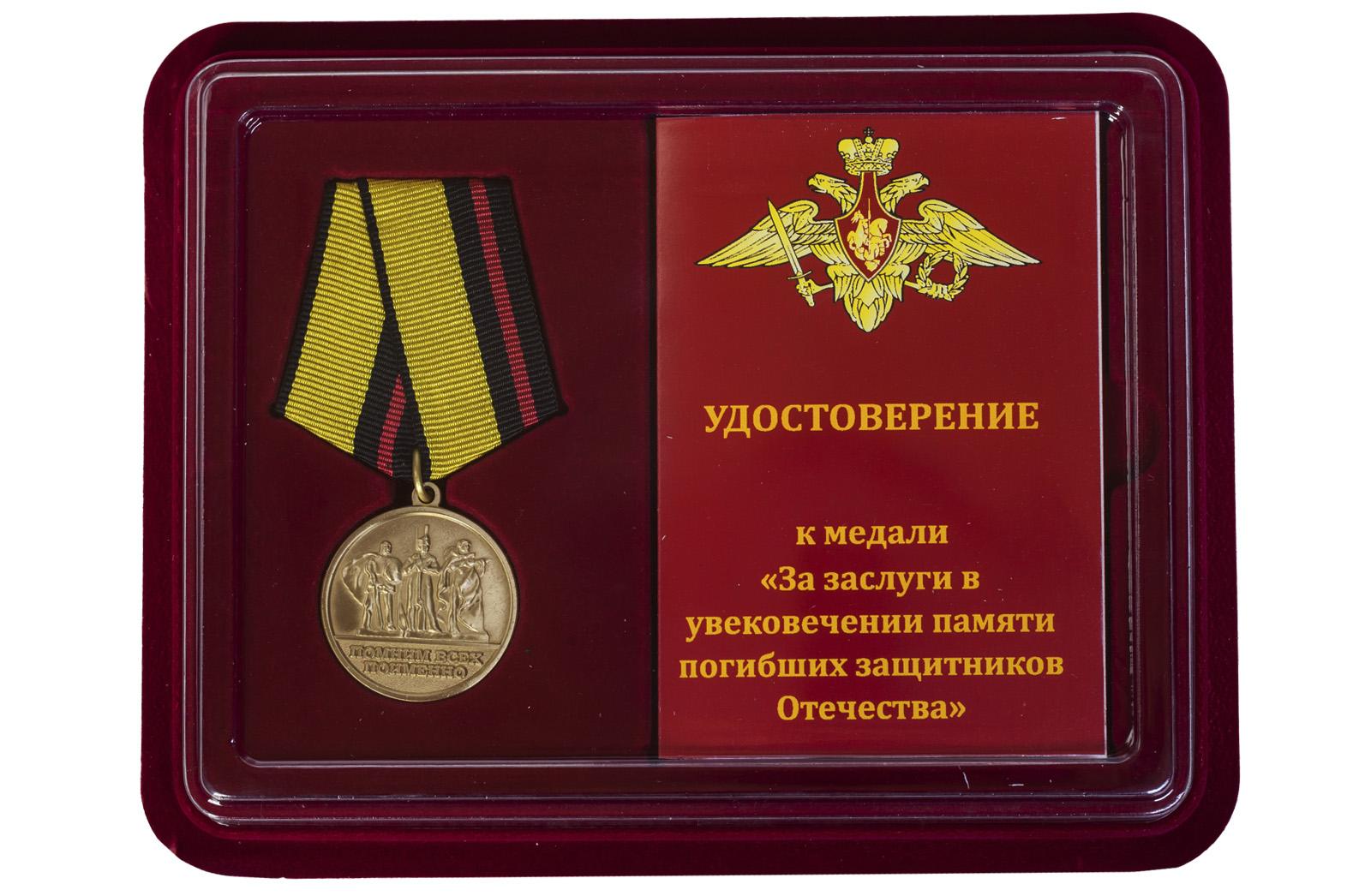 Памятная медаль За заслуги в увековечении памяти погибших защитников Отечества