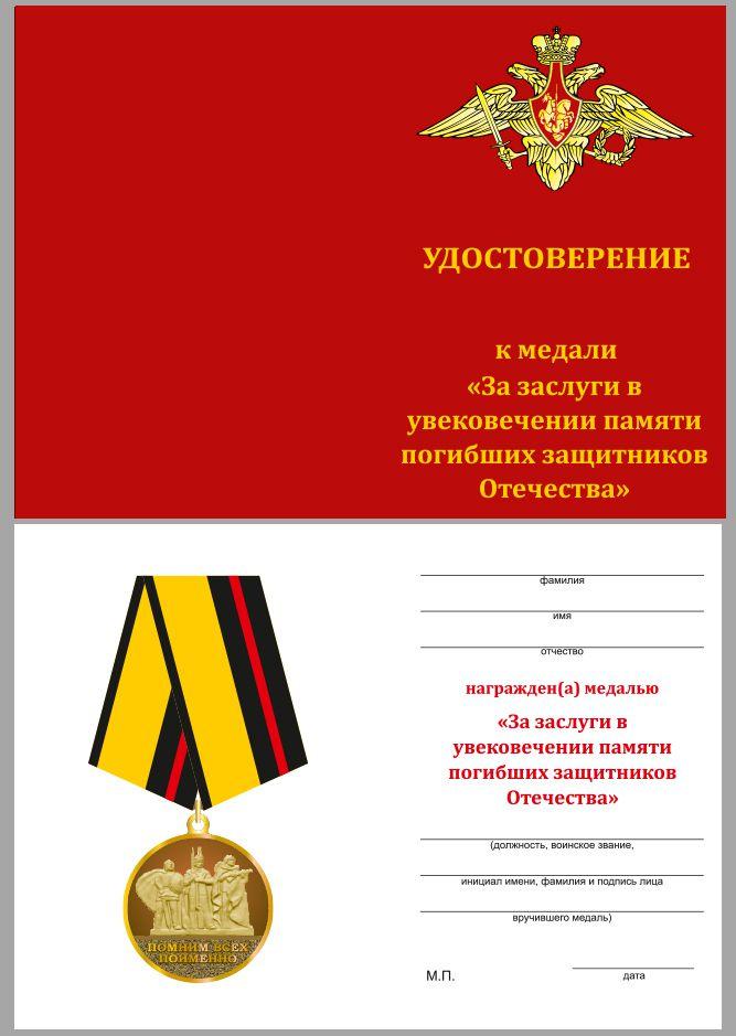 Памятная медаль За заслуги в увековечении памяти погибших защитников Отечества - удостоверение