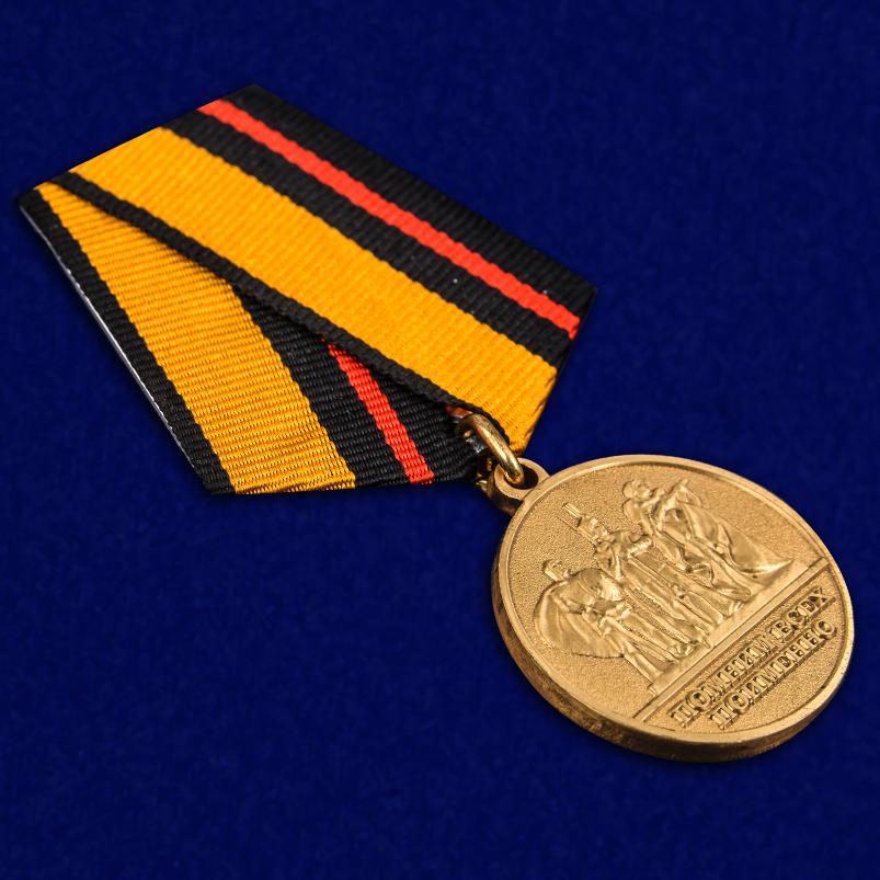 Памятная медаль За заслуги в увековечении памяти погибших защитников Отечества - общий вид