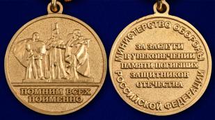 Памятная медаль За заслуги в увековечении памяти погибших защитников Отечества - аверс и реверс