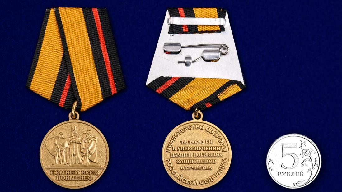 Памятная медаль За заслуги в увековечении памяти погибших защитников Отечества - сравнительный вид