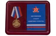 Памятная медаль Защитнику Отечества 23 февраля - в футляре
