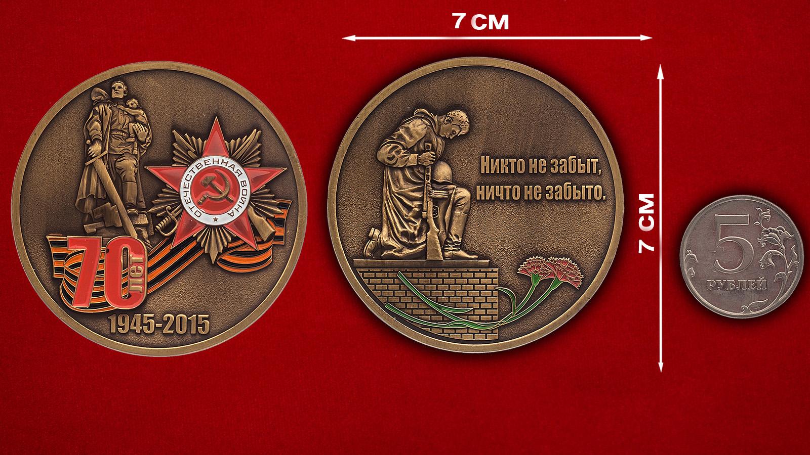 Памятная монета к 70-летию Победы в Великой Отечественной Войне
