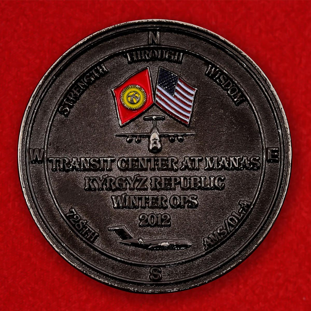 "Памятная монета ""Центр транзитных перевозок ВВС США в Манасе, Кыргызстан"""