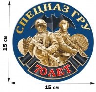 "Памятная наклейка ""70 лет Спецназу ГРУ"""