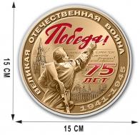 """Памятная наклейка """"75 лет Победы в ВОВ"""""""
