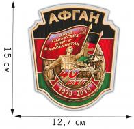 """Памятная наклейка """"Афган"""""""
