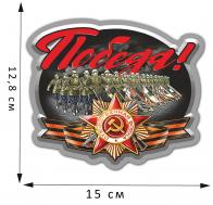 Памятная наклейка к 75-летию Победы