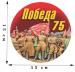 Памятная наклейка на 75 лет Победы