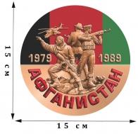 Памятная наклейка на авто «Афганистан. 1979 - 1989»