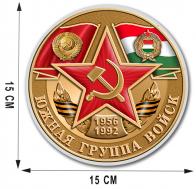 """Памятная наклейка на авто """"Южная группа войск"""""""