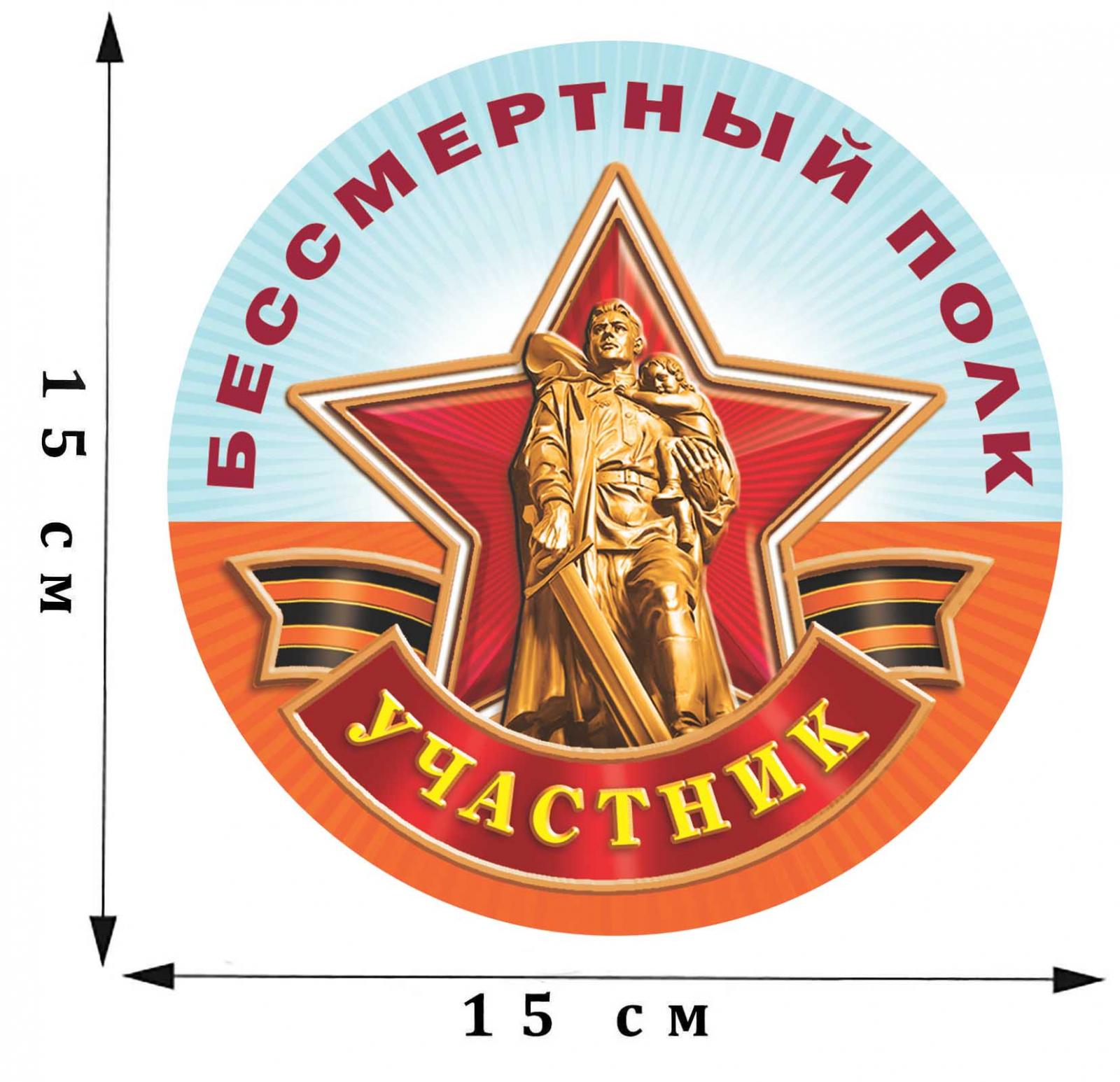 Памятная наклейка «Участник шествия Бессмертный полк»