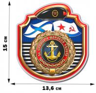 """Памятная наклейка """"За службу в Морской пехоте"""""""