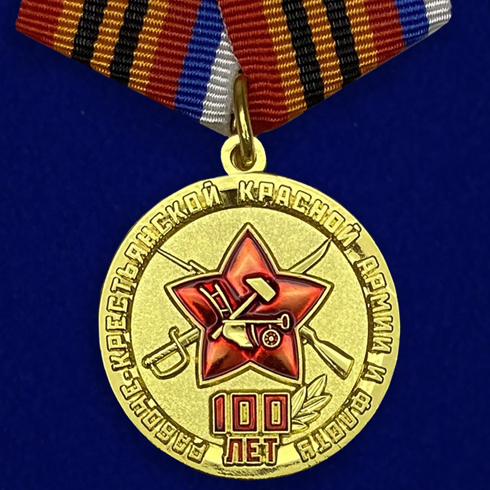 """Медаль """"100 лет РККА и Флоту"""""""