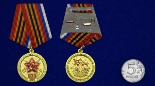 Медаль100 лет Рабоче-Крестьянской Армии - сравнительные размеры