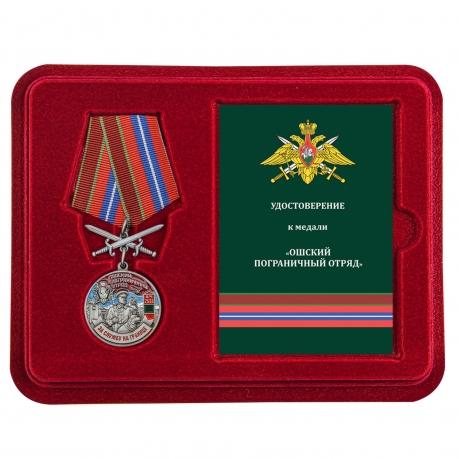 Памятная медаль За службу в Ошском пограничном отряде - в футляре