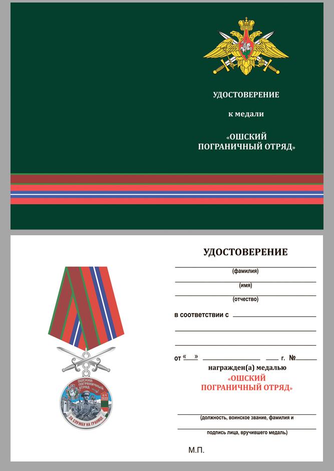 Памятная медаль За службу в Ошском пограничном отряде - удостоверение