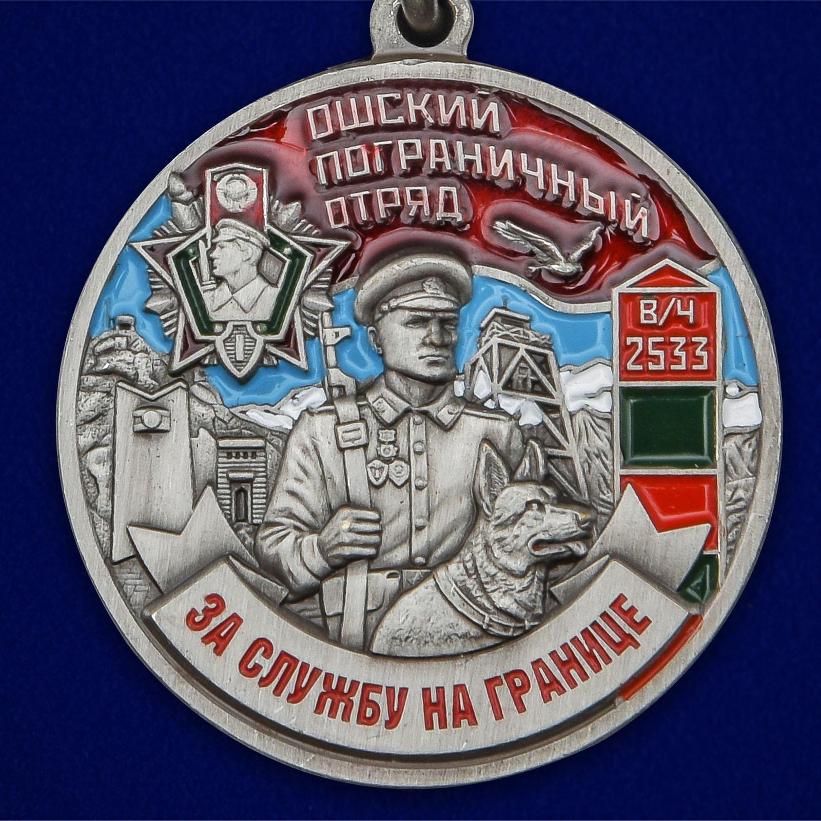 Памятная медаль За службу в Ошском пограничном отряде