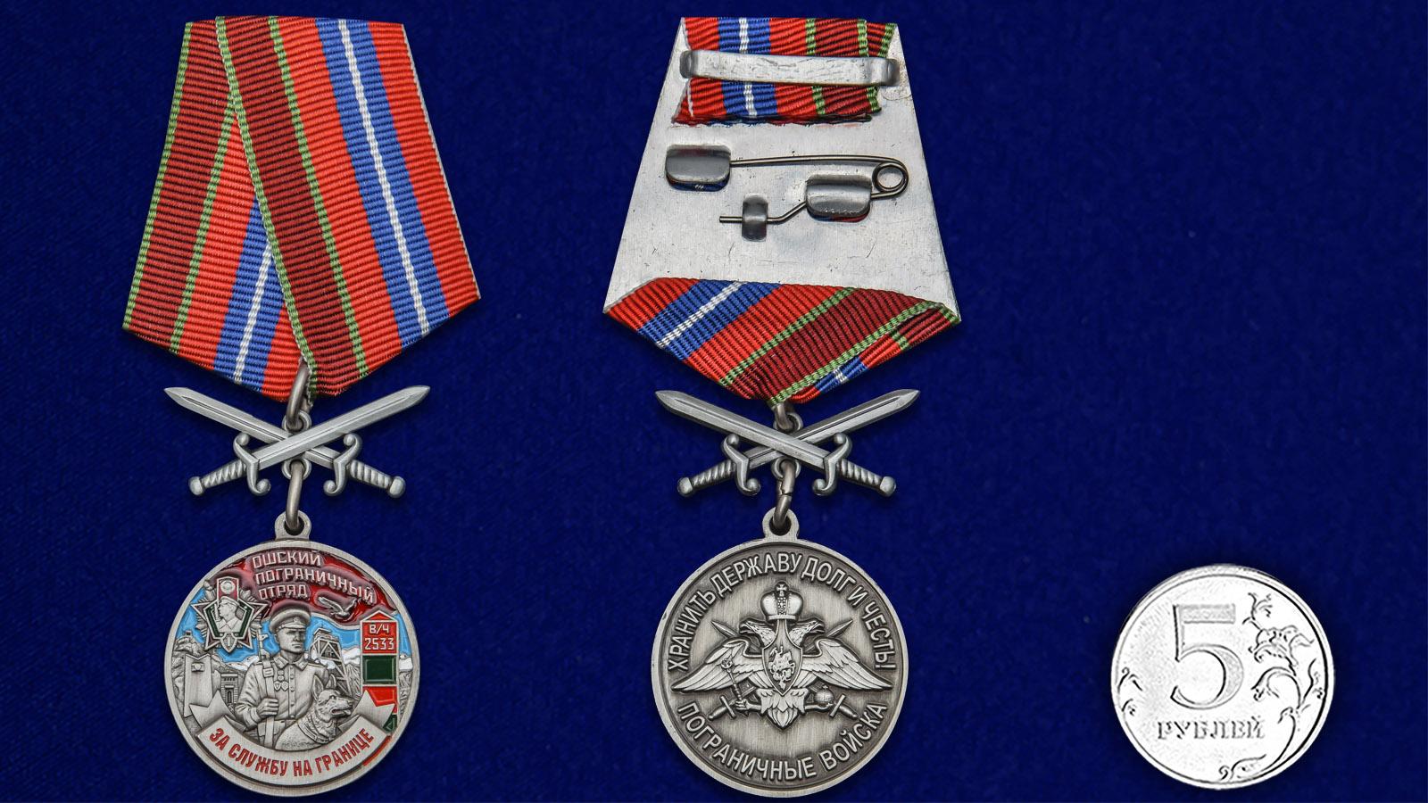 Памятная медаль За службу в Ошском пограничном отряде - сравнительный вид