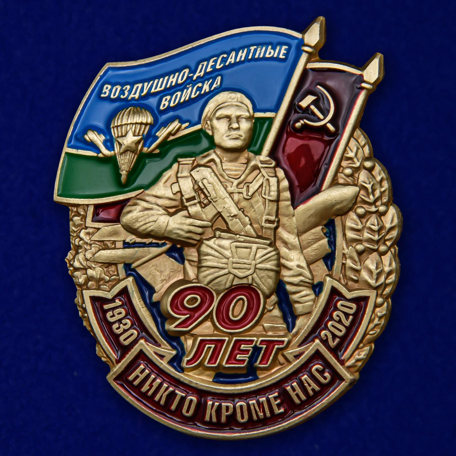 Купить знак 90 лет Воздушно-десантным войскам выгодно