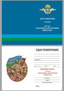 Памятный знак 90 лет Воздушно-десантным войскам - удостоверение