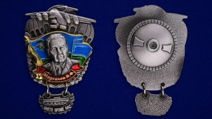 Памятный знак Генерал Маргелов - аверс и реверс
