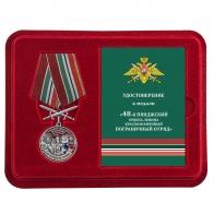 Памятная медаль За службу в Пянджском пограничном отряде - в футляре
