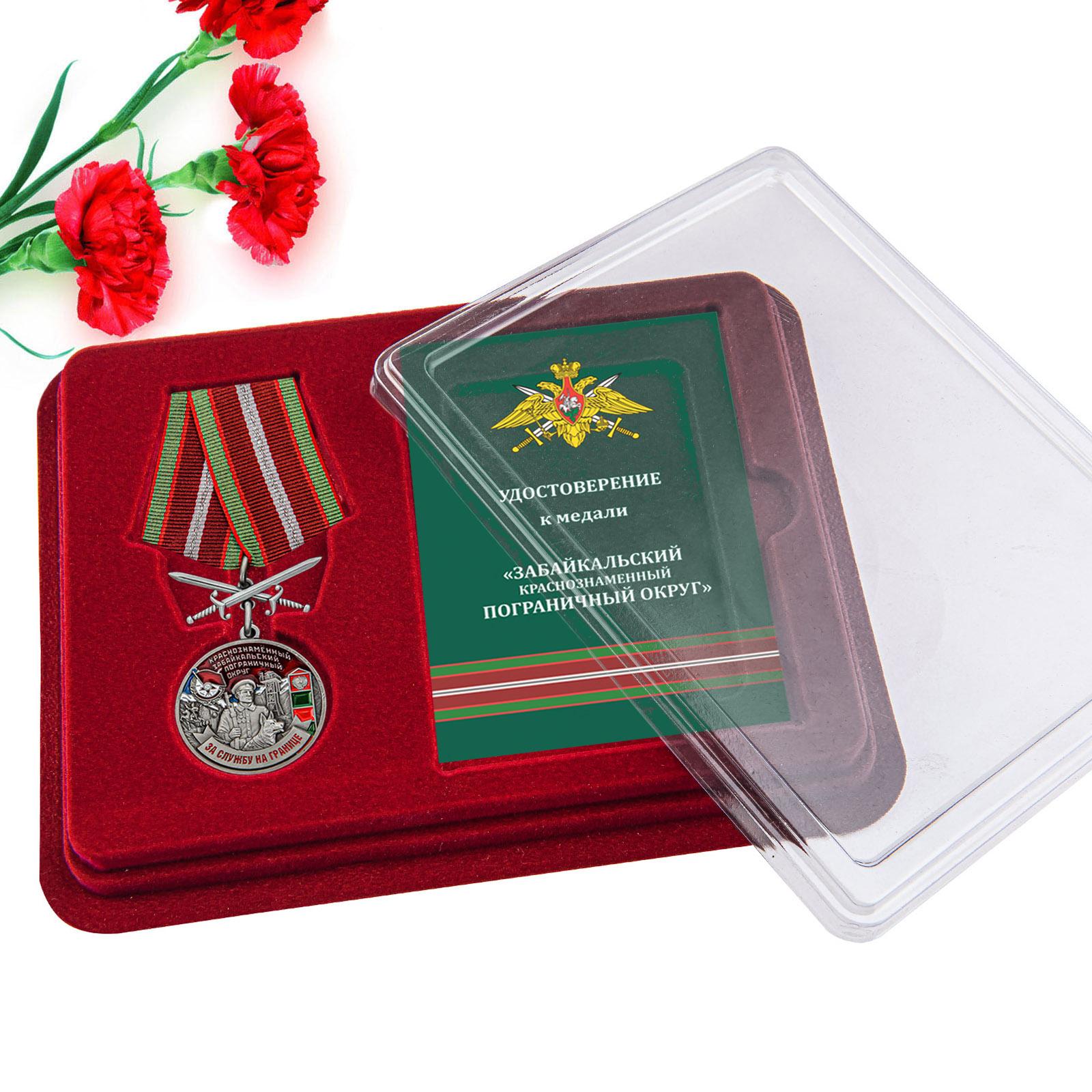 Купить медаль За службу в Забайкальском пограничном округе с доставкой