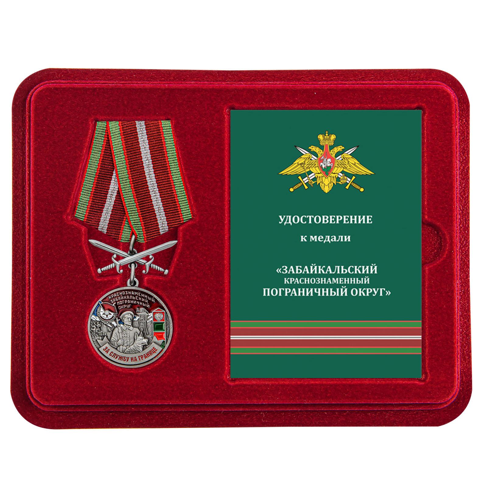 Памятная медаль За службу в Забайкальском пограничном округе - в футляре