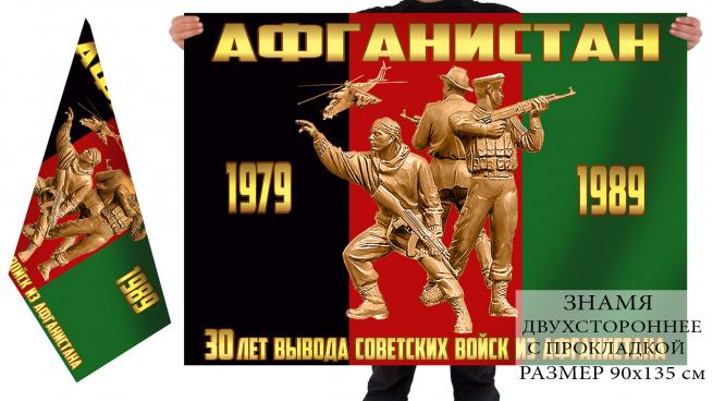 Памятное знамя к 30-летию вывода Советских войск из Афганистана