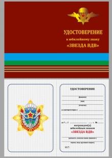 Памятный орден Звезда ВДВ - удостоверение