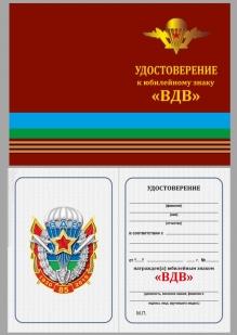 Памятный знак ВДВ - удостоверение